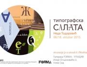 pozivnica Neda Todorovic-
